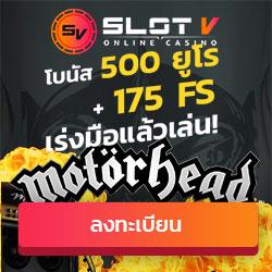 SlotV Banner