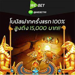 Webet Banner